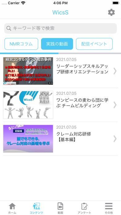 WicsS紹介画像3