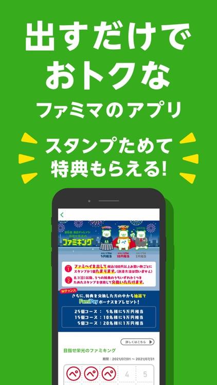 ファミマのアプリ「ファミペイ」クーポン・ポイント・決済でお得