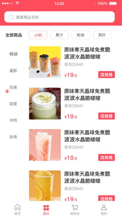茶麦多订货屏幕截图2