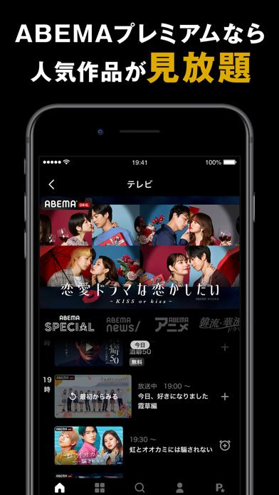 ABEMA(アベマ) ScreenShot6