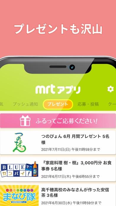 MRTアプリのおすすめ画像7