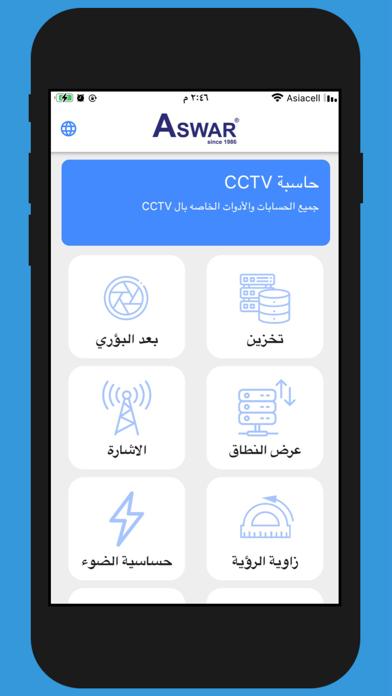 Aswar CCTV Calculator screenshot 7