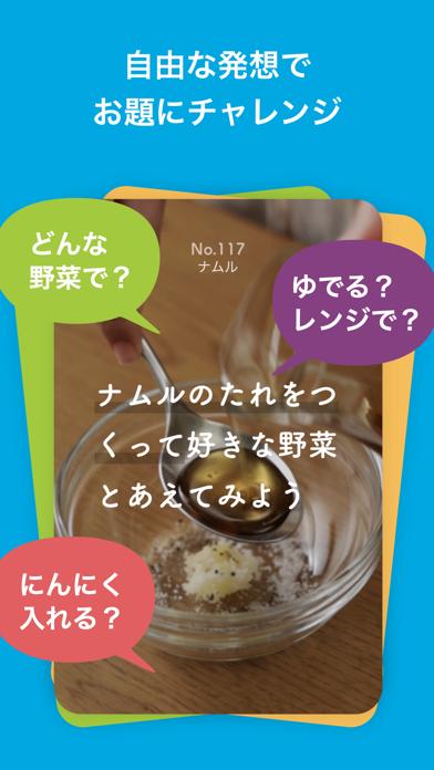 たべドリ -料理のトレーニングアプリ-のスクリーンショット2
