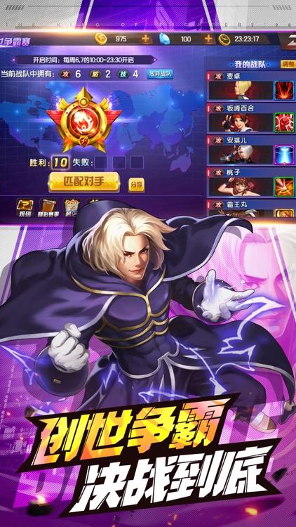 拳皇98终极之战OL-SNK官方正版授权 screenshot-3