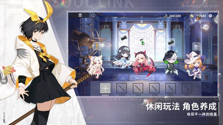 解神者 screenshot-3