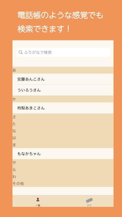 PersonRecord-人物記録アプリ紹介画像6