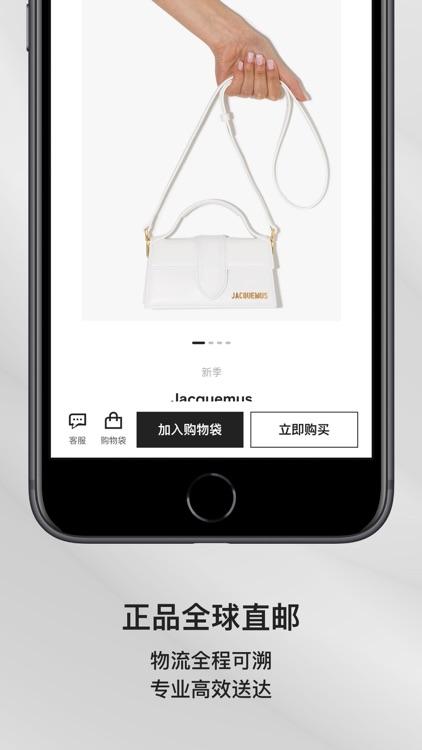 FARFETCH发发奇-全球时尚搜索引擎 screenshot-3