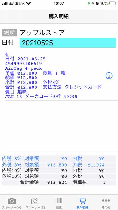 BarCode情報のスクリーンショット3
