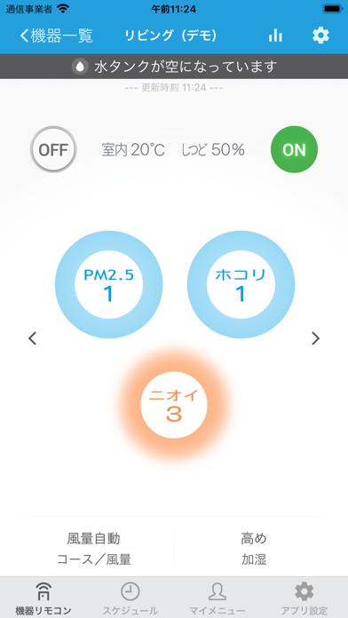 Daikin Smart APPのスクリーンショット4