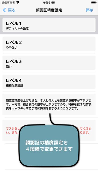 CP顔登録紹介画像5