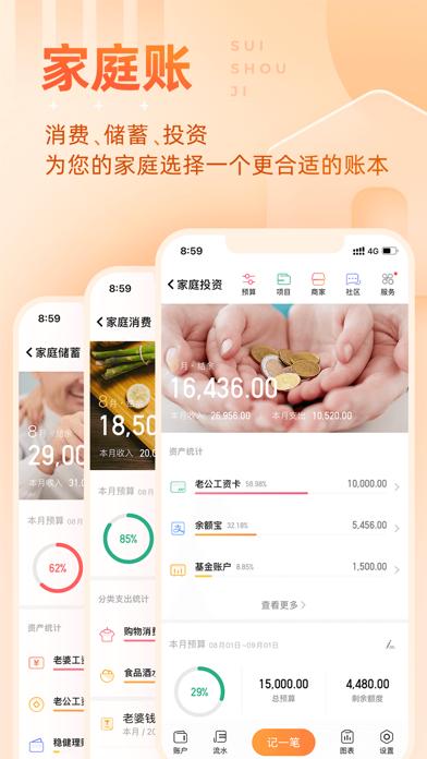 Screenshot #3 pour 随手记Pro–记账财务专业软件