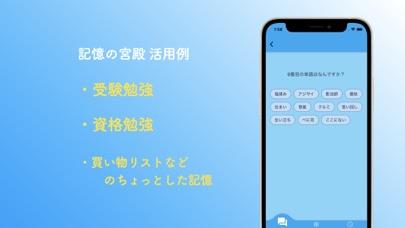 メモパレ紹介画像2