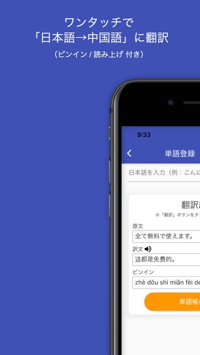 中国語 拼音翻訳単語帳紹介画像3