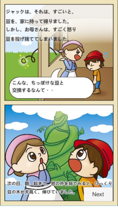 Jack and the Beanstalk puzzle紹介画像5