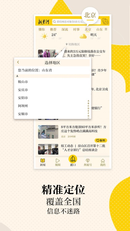 新黄河-与时代共奔流 screenshot-3
