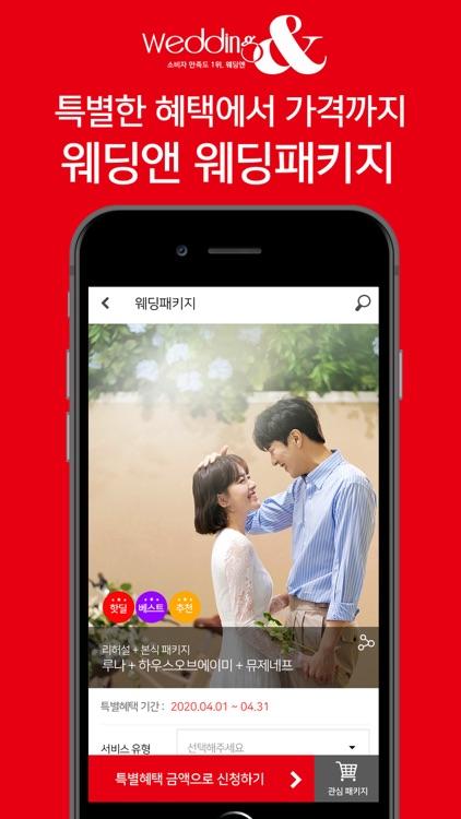 웨딩앤 screenshot-1