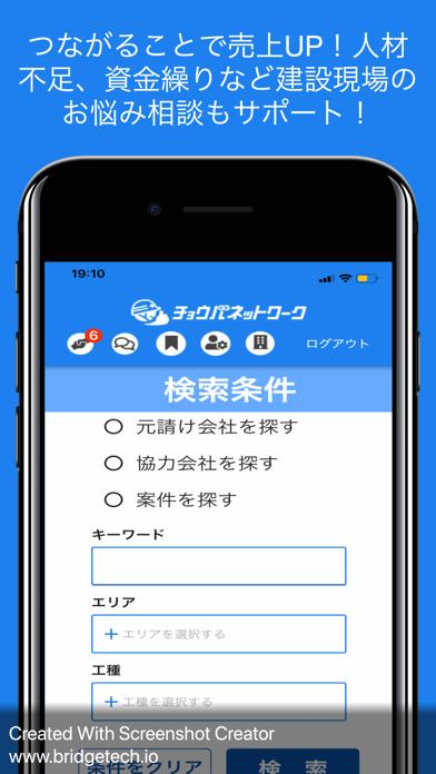 チョウバネットワーク 建設業者マッチングアプリのスクリーンショット3