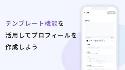 キャリアチケットスカウト/自己分析・就活アプリ紹介画像3
