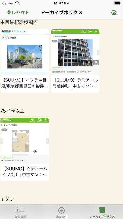 レジケト紹介画像2
