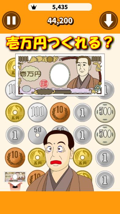 パズ銭easy お金の落ち物パズル紹介画像2