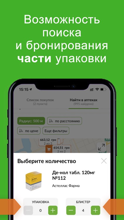 Tabletki.ua: Все Аптеки Онлайн screenshot-4