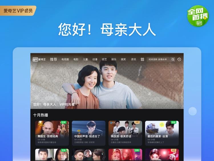 爱奇艺HD-八角亭谜雾全网独播 screenshot-5