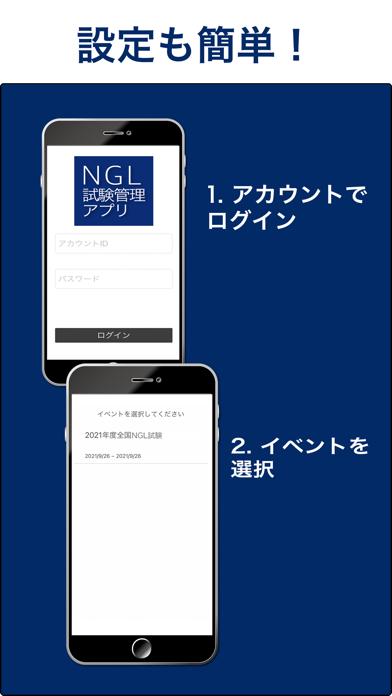 NGL試験管理アプリ紹介画像2
