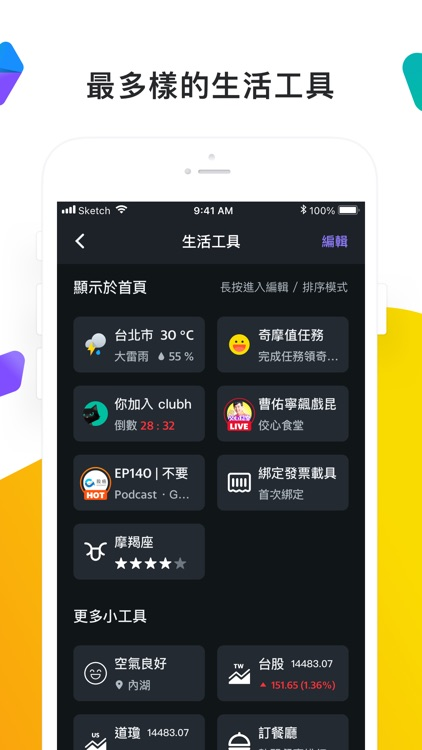 Yahoo奇摩 screenshot-5