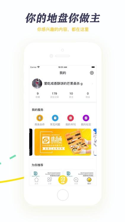 速易甬-工业耗材平台 screenshot-4