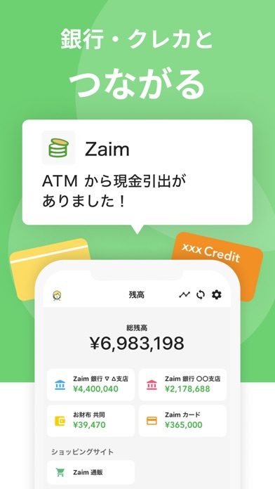 Zaim - お金の管理が楽になる人気家計簿 ScreenShot3
