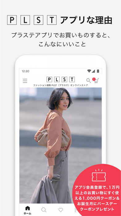 PLST(プラステ)公式アプリのおすすめ画像1