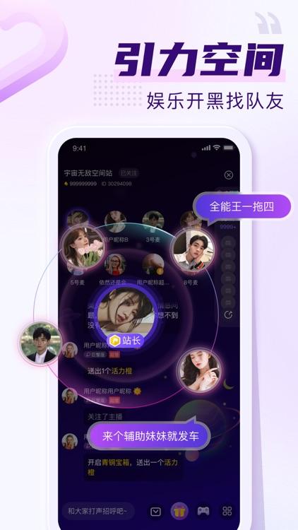 Flag-语音聊天交友陪玩 screenshot-3