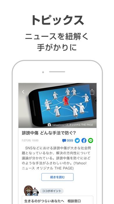 Yahoo!ニュース ScreenShot5