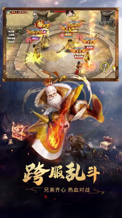 破天一剑 - 官方正版 screenshot-3