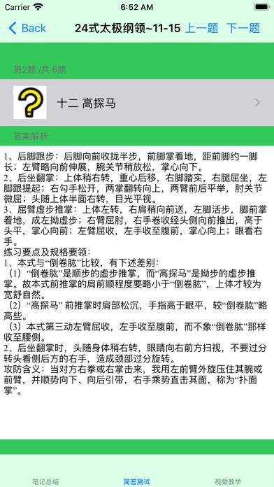 太极拳24式大全 screenshot 5