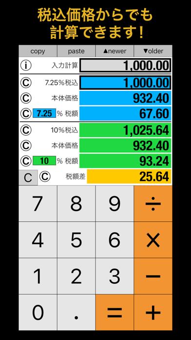 税金計算電卓 - TaxCalc紹介画像2