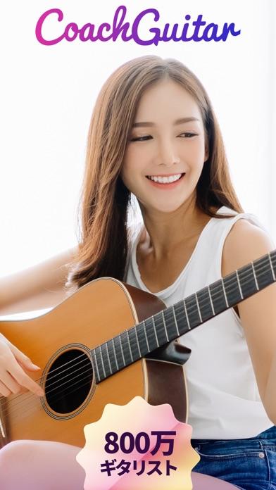 ギター・コード・ギター練習   Coach Guitarのおすすめ画像1