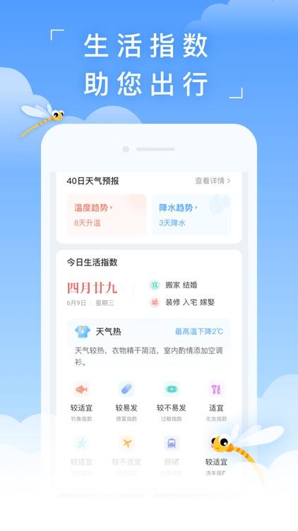 蜻蜓天气预报 screenshot-4