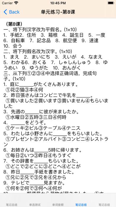 标准日语初级上 screenshot 4