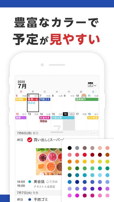 Lifebear カレンダーと日記のスケジュール帳 ScreenShot1
