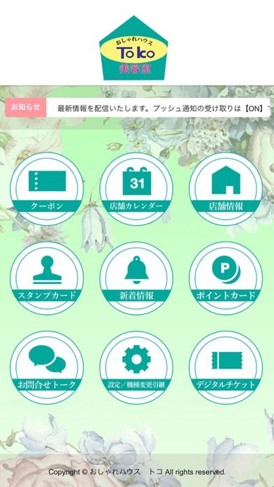 おしゃれハウス トコ紹介画像2