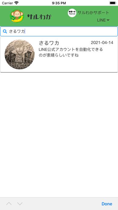 サルわか紹介画像3