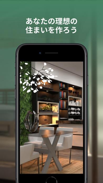 プランナー 5D- インテリアデザイン クリエーター ScreenShot0