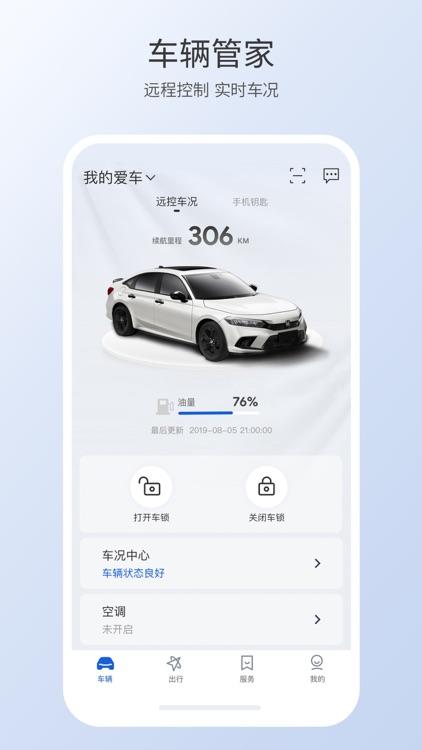 智导互联 screenshot-0