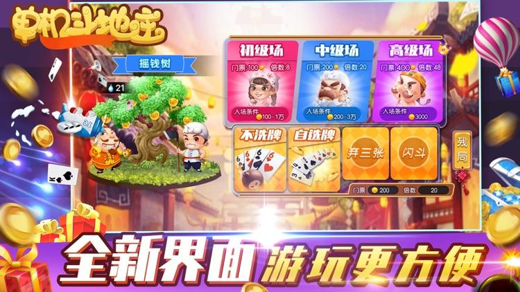 欢乐斗地主 - 天天真人斗地主2021最新版 screenshot-4