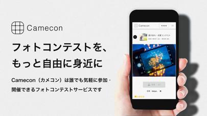 Camecon紹介画像1