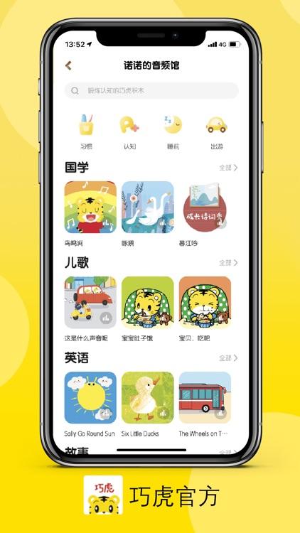 巧虎官方 screenshot-3