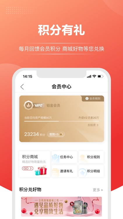 上海信托 screenshot-2