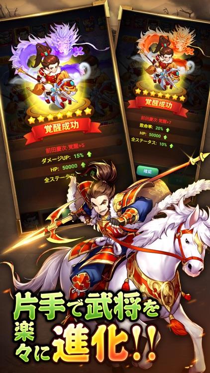 帝国サーガ~三国戦国ごちゃまぜの乱世~ screenshot-3