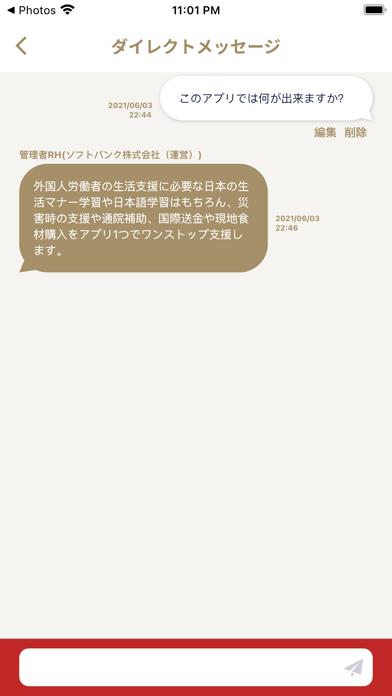 MusubuConnect紹介画像4